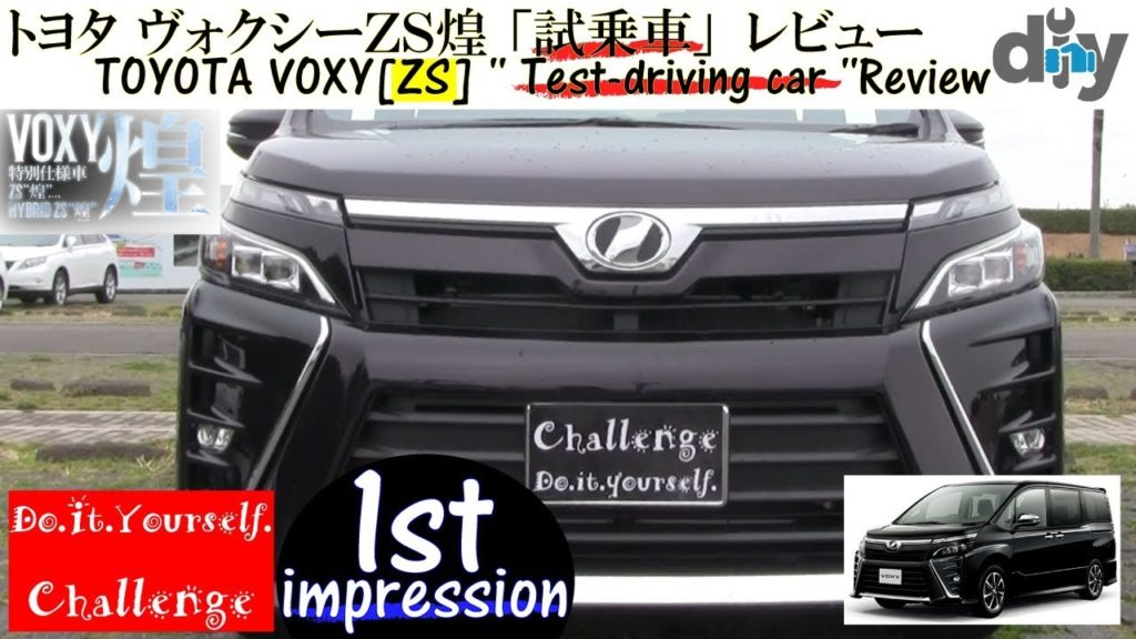"トヨタ ヴォクシー ZS煌「試乗車」レビュー /Toyota VOXY ZS "" Test-driving car "" Review ZRR80G /D.I.Y. Challenge"