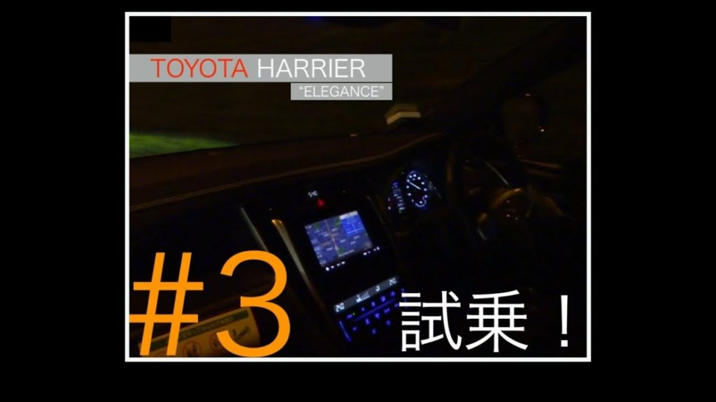 "#3 TOYOTA HARRIER 【トヨタ・ハリアー】公道試乗 ""TEST DRIVE"""