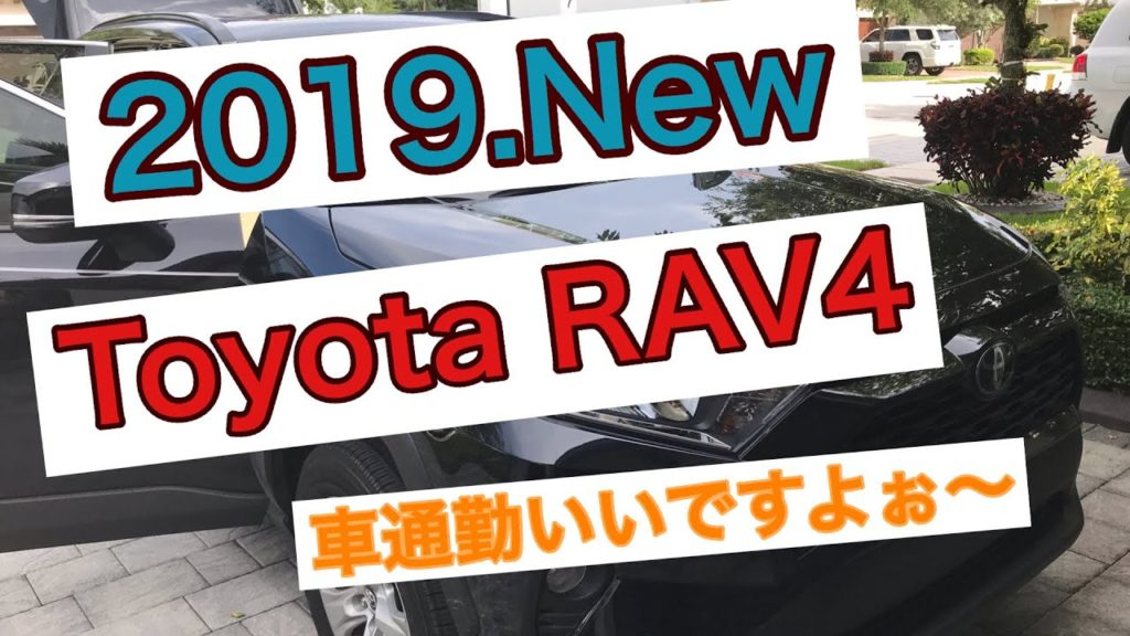【マイアミ ドライブ】新トヨタRAV4で出勤2019New Toyota RAV4 go to the office in Miami Florida